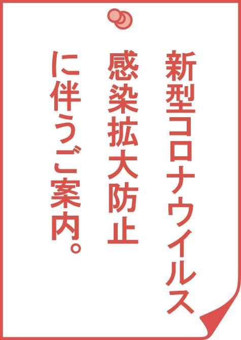 ウイルス 新型 福井 コロナ